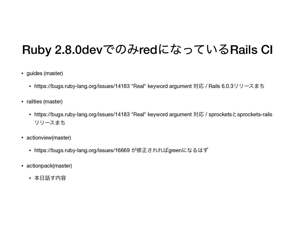 Ruby 2.8.0devͰͷΈredʹͳ͍ͬͯΔRails CI • guides (mas...