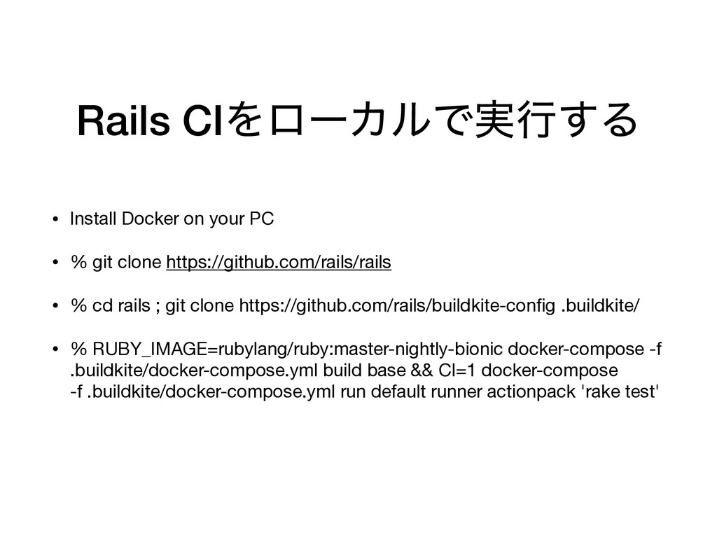 Rails CIΛϩʔΧϧͰ࣮ߦ͢Δ • Install Docker on your PC ...