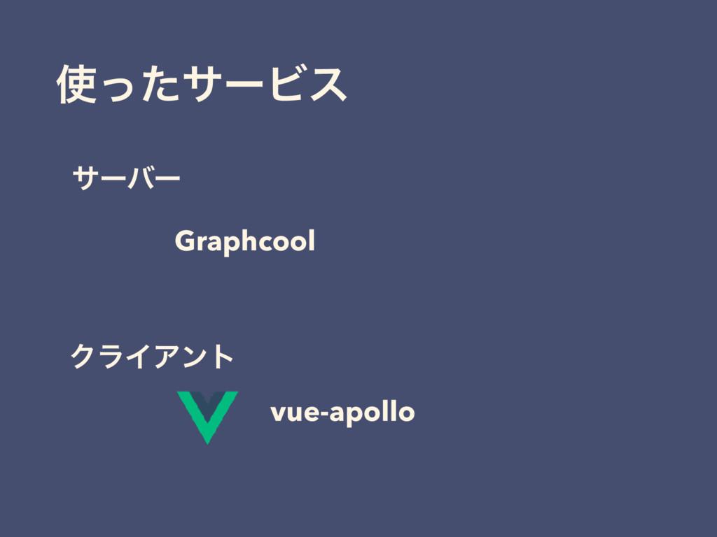 ͬͨαʔϏε vue-apollo αʔόʔ ΫϥΠΞϯτ Graphcool