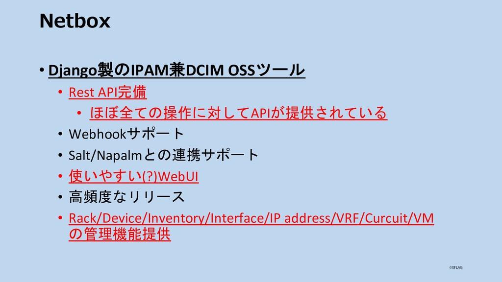 • Django製のIPAM兼DCIM OSSツール • Rest API完備 • ほぼ全ての...