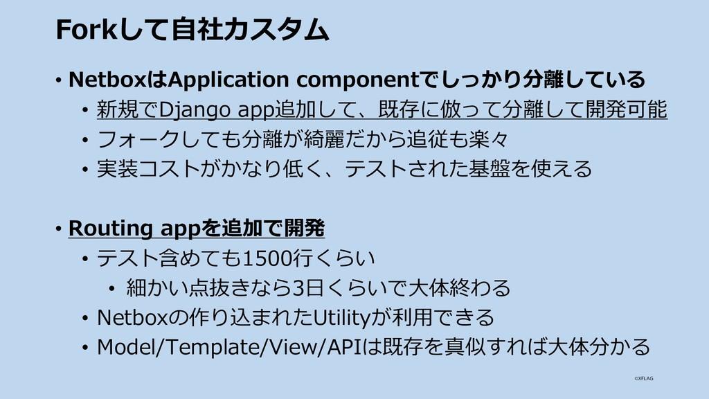 Forkして⾃社カスタム • NetboxはApplication componentでしっか...