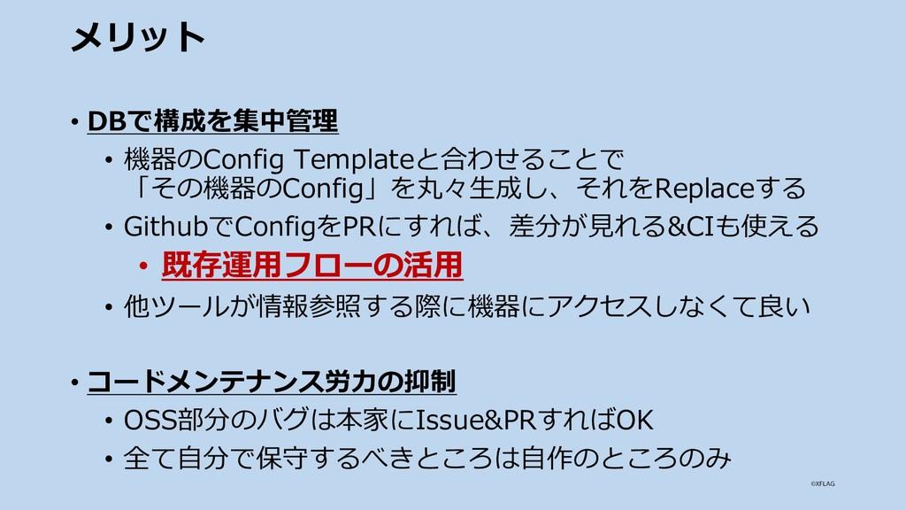 メリット • DBで構成を集中管理 • 機器のConfig Templateと合わせることで ...
