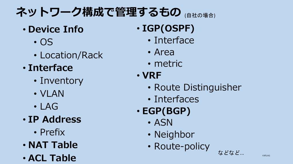 ネットワーク構成で管理するもの • Device Info • OS • Location/R...