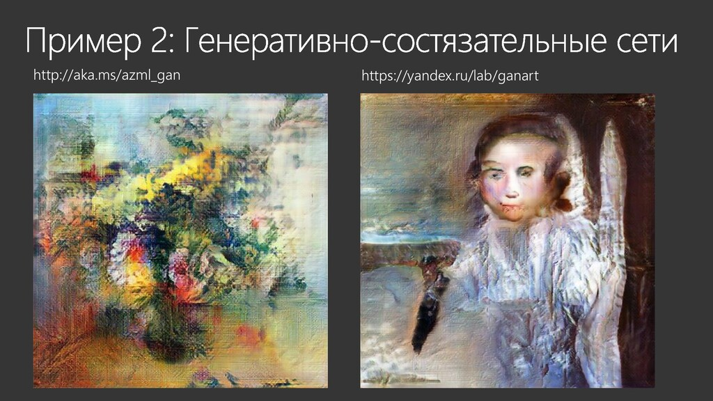 http://aka.ms/azml_gan https://yandex.ru/lab/ga...
