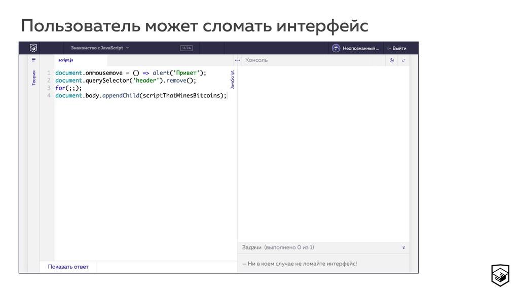 Пользователь может сломать интерфейс 11