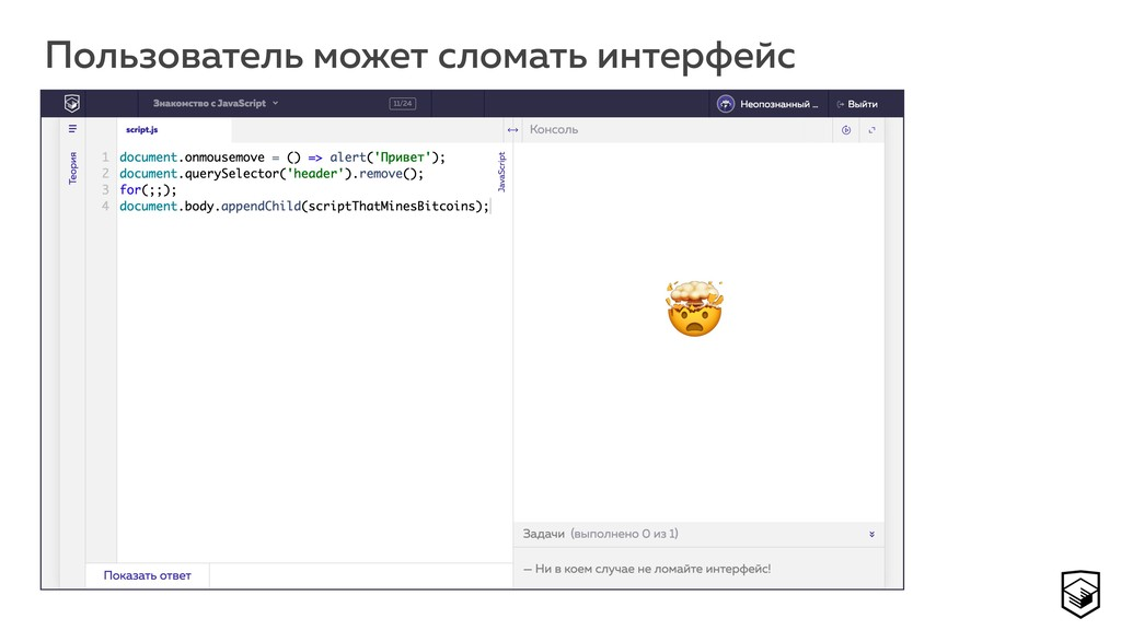 Пользователь может сломать интерфейс 12
