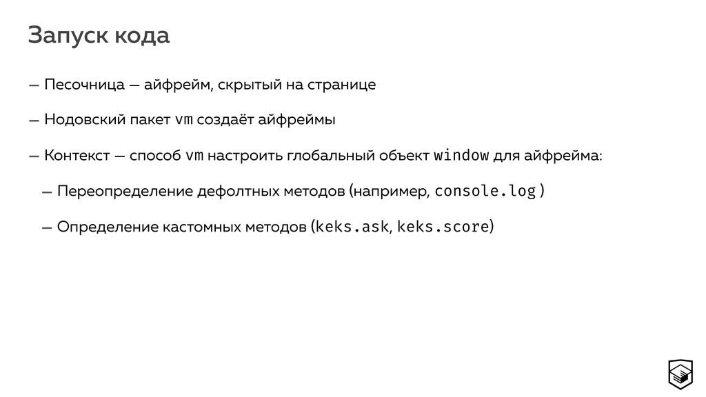 Запуск кода – Песочница — айфрейм, скрытый на с...