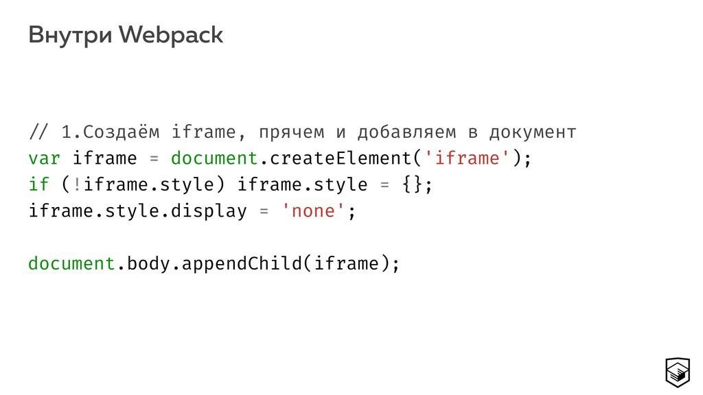 Внутри Webpack 17 !// 1.Создаём iframe, прячем ...