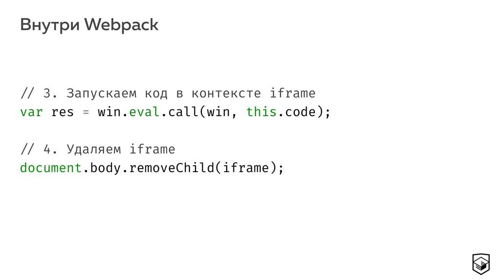 Внутри Webpack 19 !// 3. Запускаем код в контек...