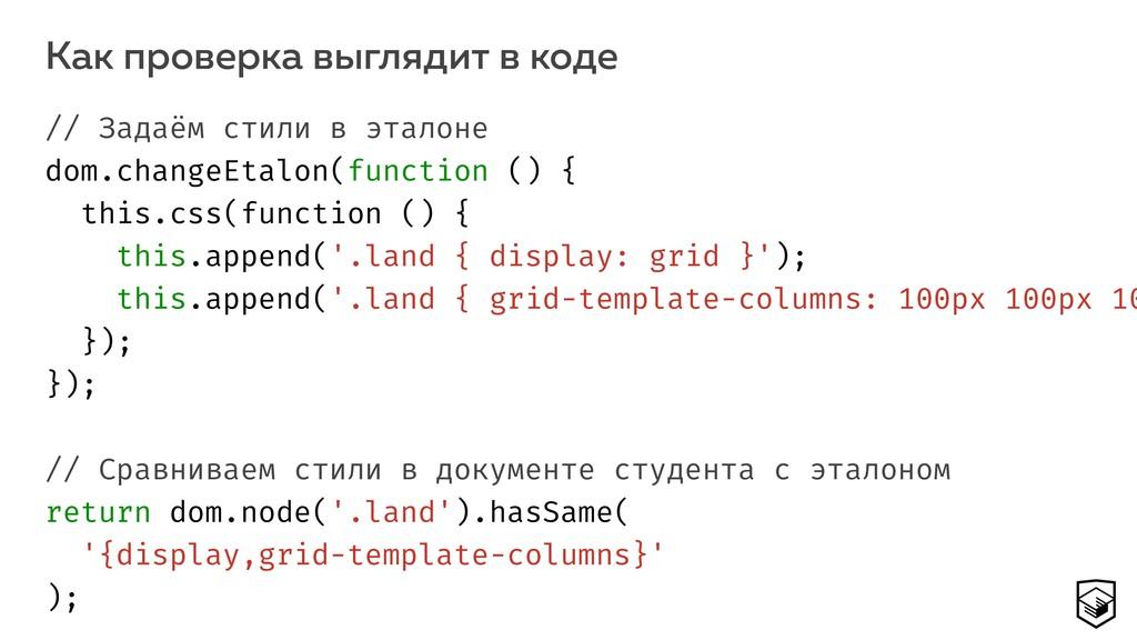 Как проверка выглядит в коде 38 // Задаём стили...