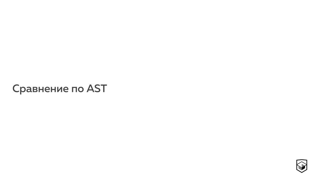 Сравнение по AST 40