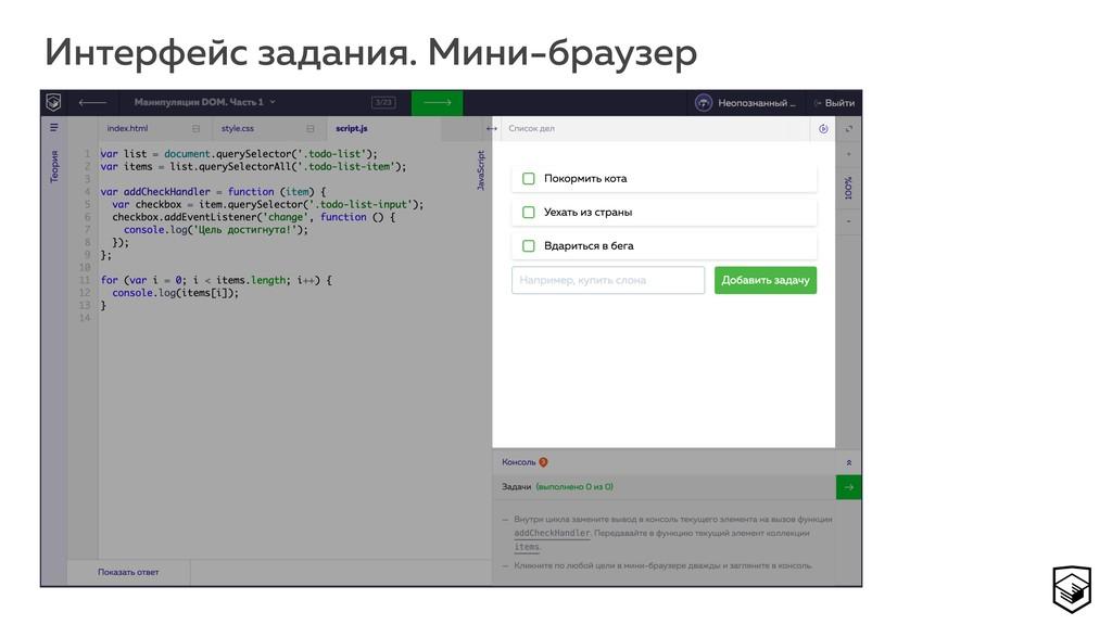 Интерфейс задания. Мини-браузер 5