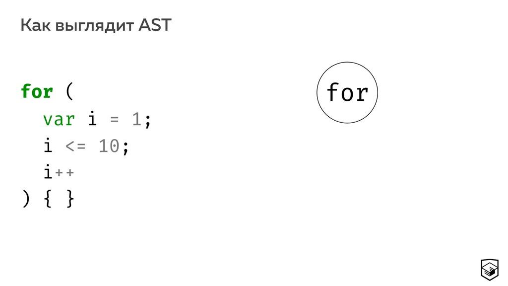 Как выглядит AST 13 for for ( var i = 1; i <=...