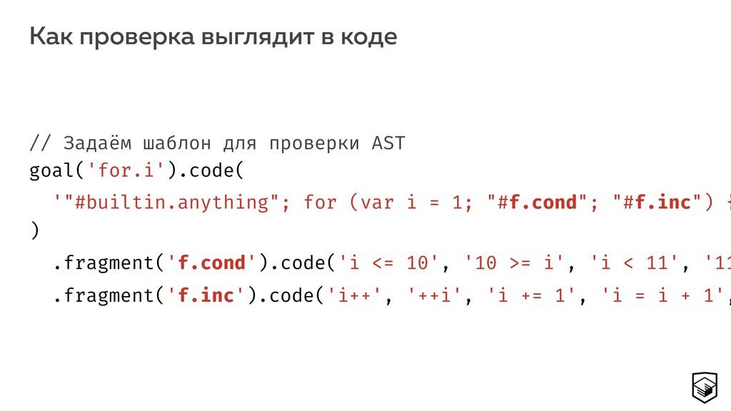 Как проверка выглядит в коде 13 // Задаём шабло...