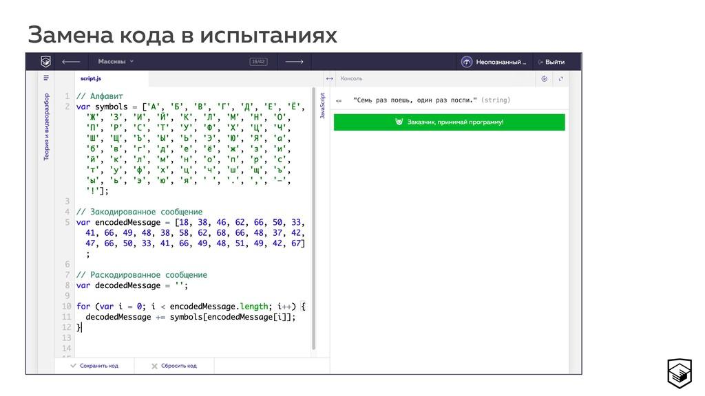 Замена кода в испытаниях 13
