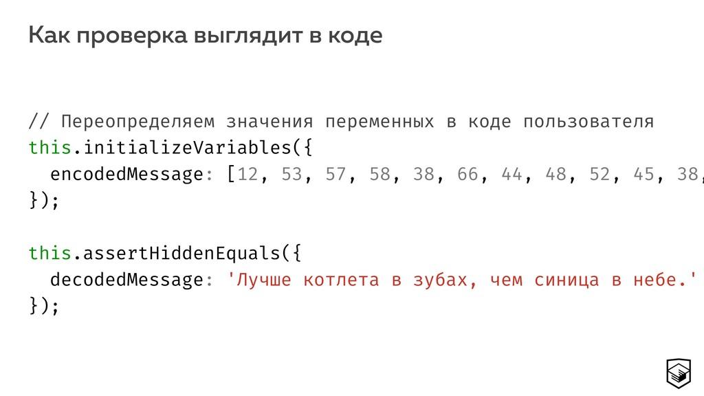 Как проверка выглядит в коде 13 // Переопределя...