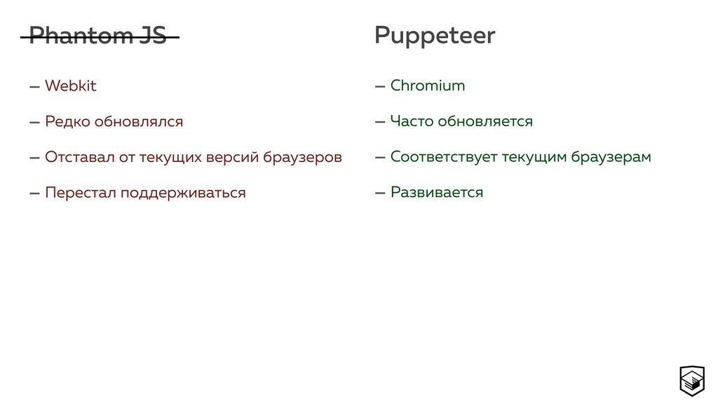Phantom JS – Webkit – Редко обновлялся – Отстав...