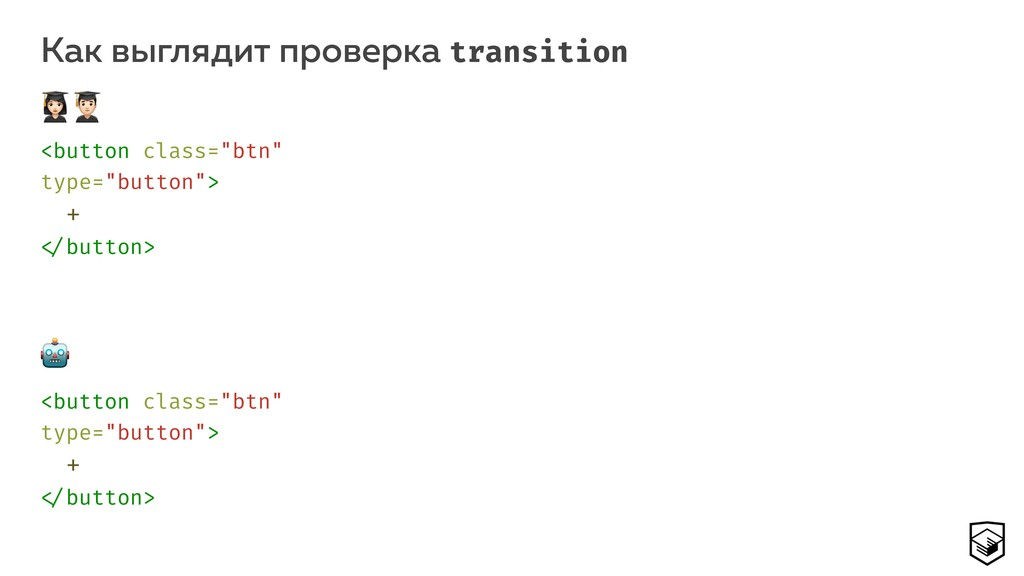 Как выглядит проверка transition <button class=...
