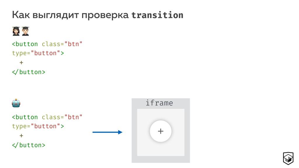 "iframe <button class=""btn"" type=""button""> + !..."