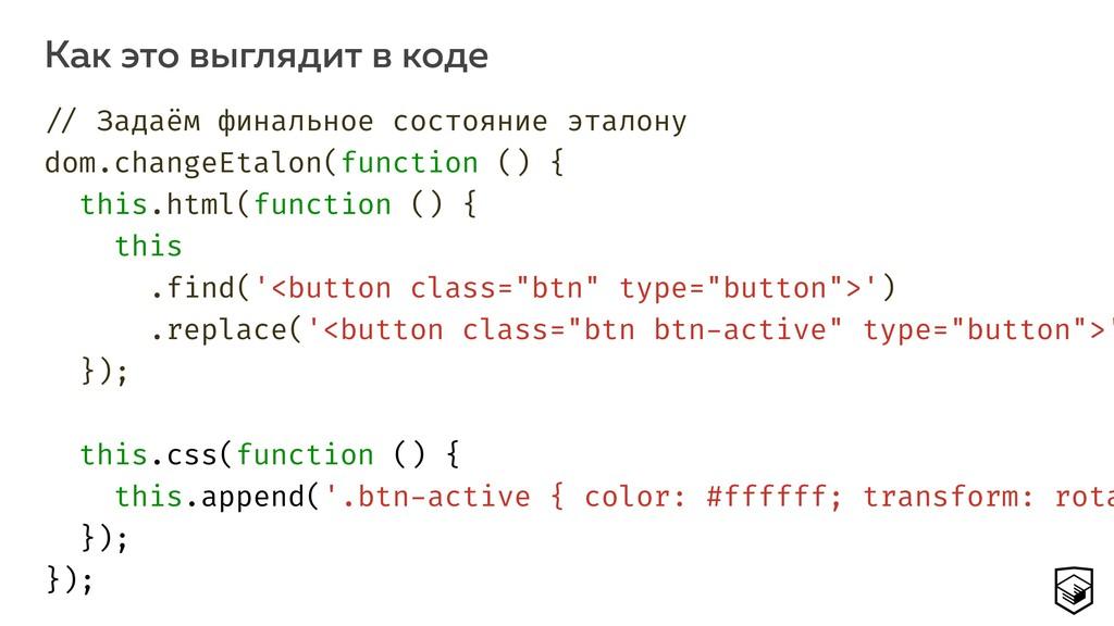 Как это выглядит в коде 13 !// Задаём финальное...