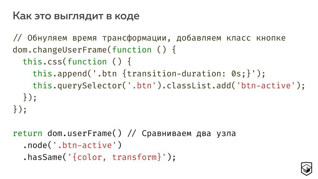 Как это выглядит в коде 13 !// Обнуляем время т...