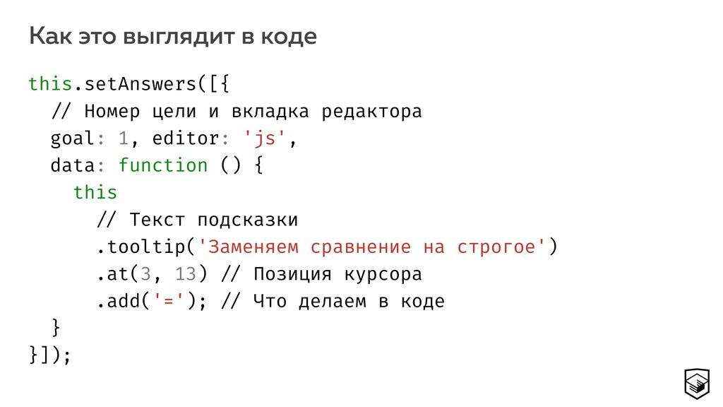 Как это выглядит в коде 83 this.setAnswers([{ !...