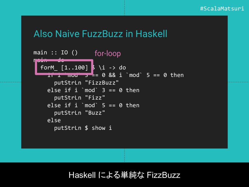 Also Naive FuzzBuzz in Haskell main :: IO () ma...