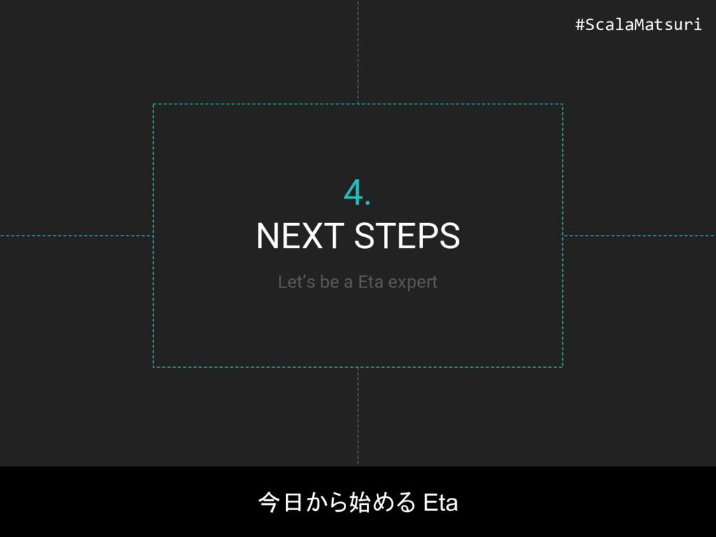 4. NEXT STEPS 今日から始める Eta Let's be a Eta expert...