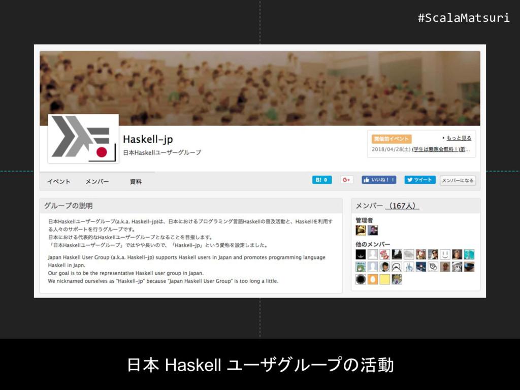日本 Haskell ユーザグループの活動 #ScalaMatsuri