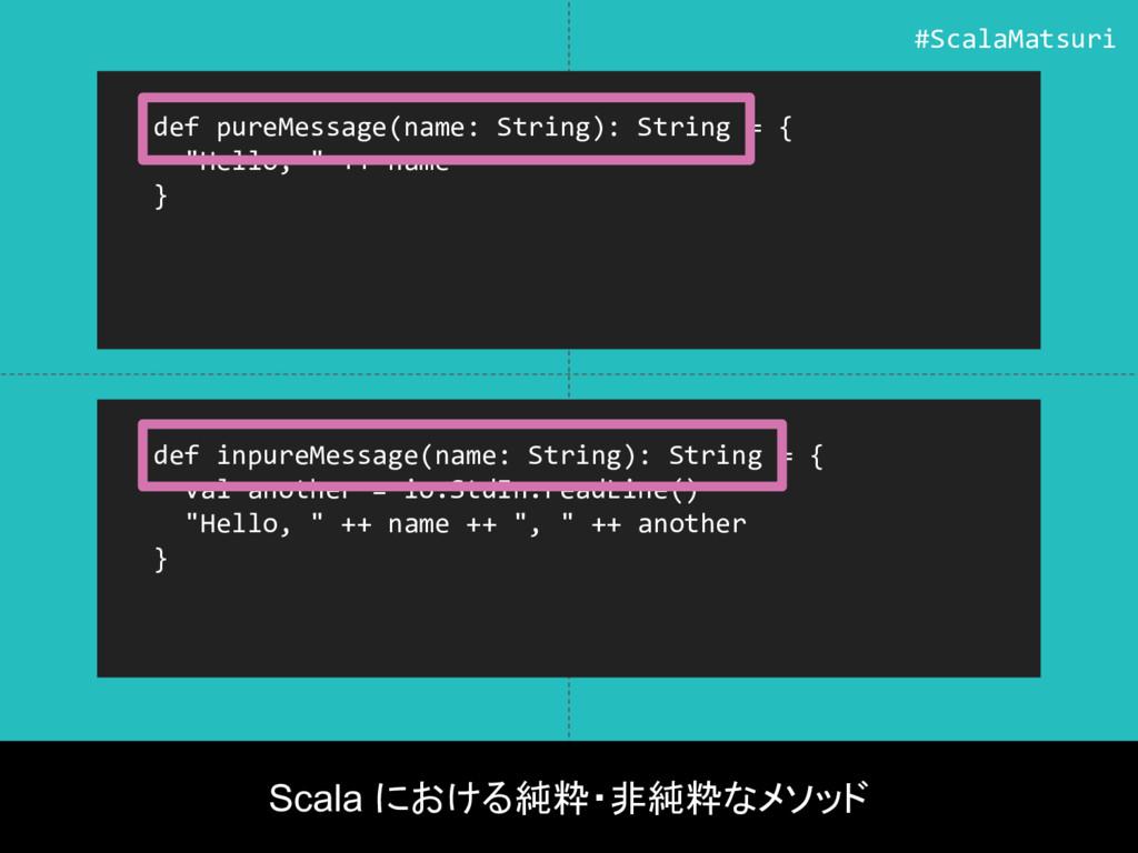 Scala における純粋・非純粋なメソッド def pureMessage(name: Str...
