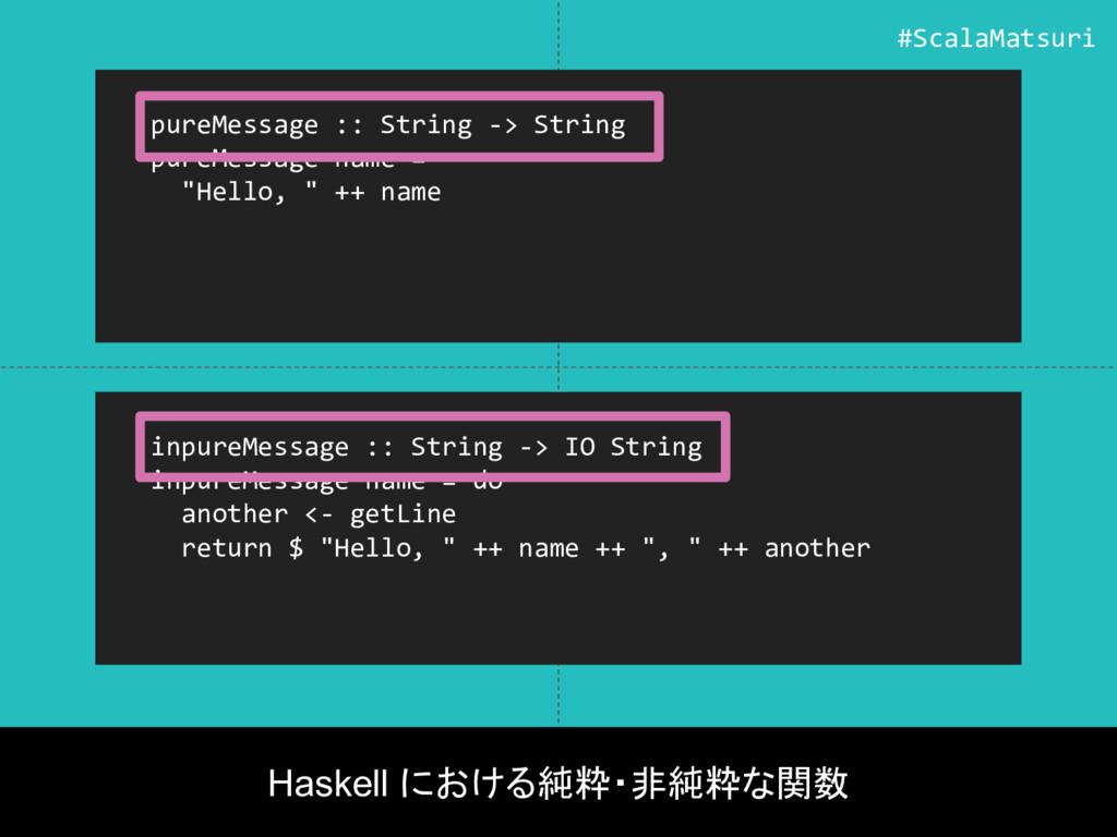 Haskell における純粋・非純粋な関数 pureMessage :: String -> ...