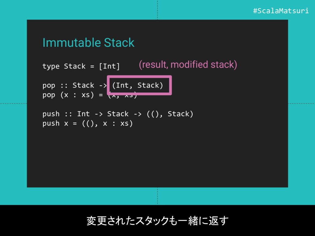 Immutable Stack type Stack = [Int] pop :: Stack...
