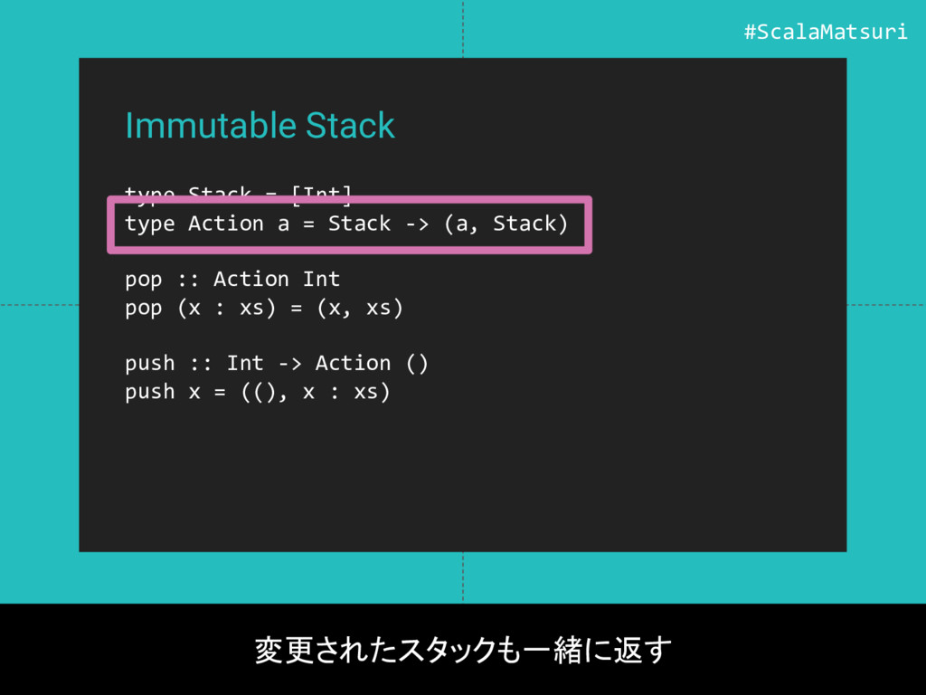 Immutable Stack type Stack = [Int] type Action ...