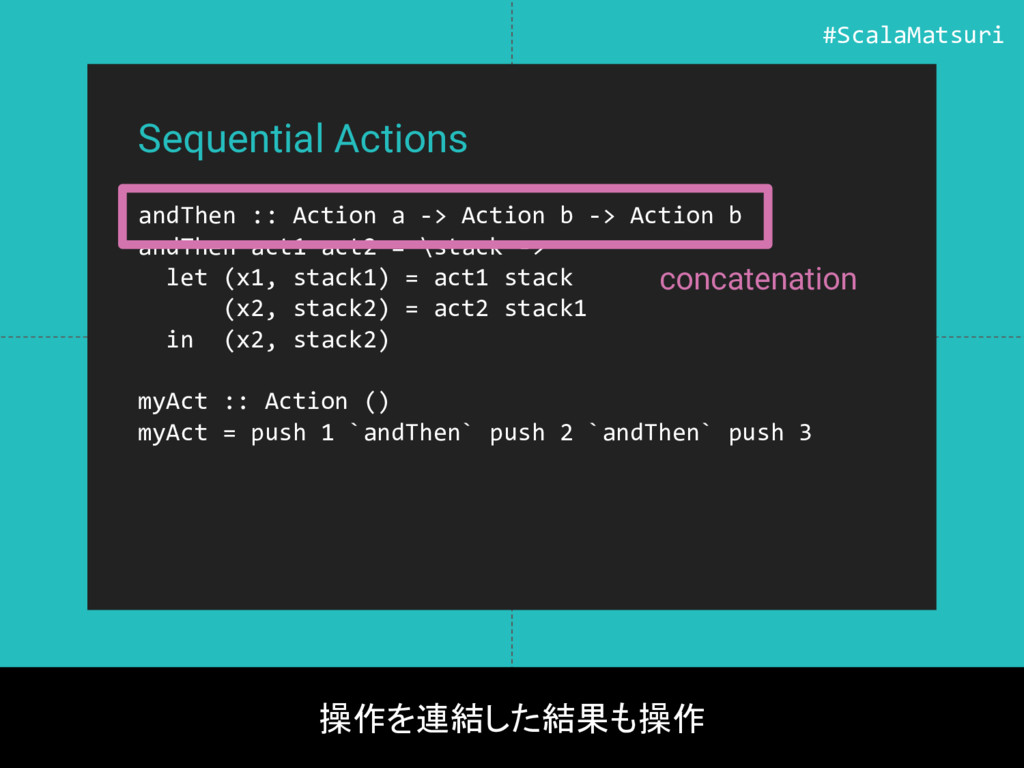 Sequential Actions andThen :: Action a -> Actio...