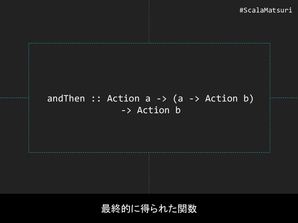 andThen :: Action a -> (a -> Action b) -> Actio...