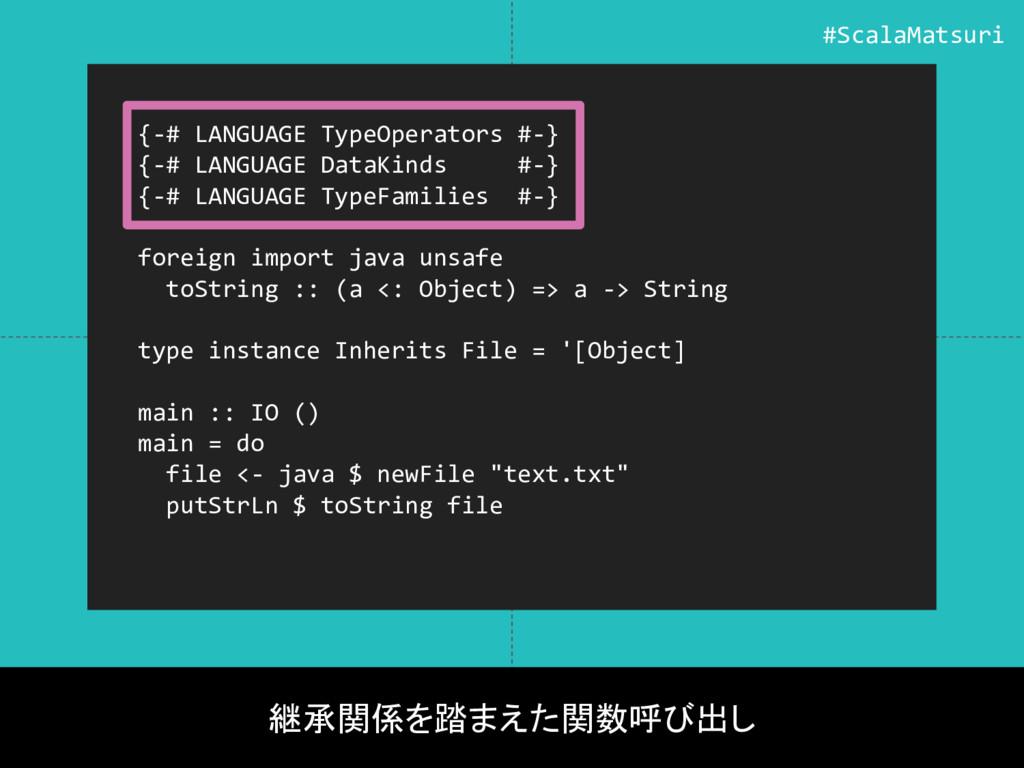 {-# LANGUAGE TypeOperators #-} {-# LANGUAGE Dat...
