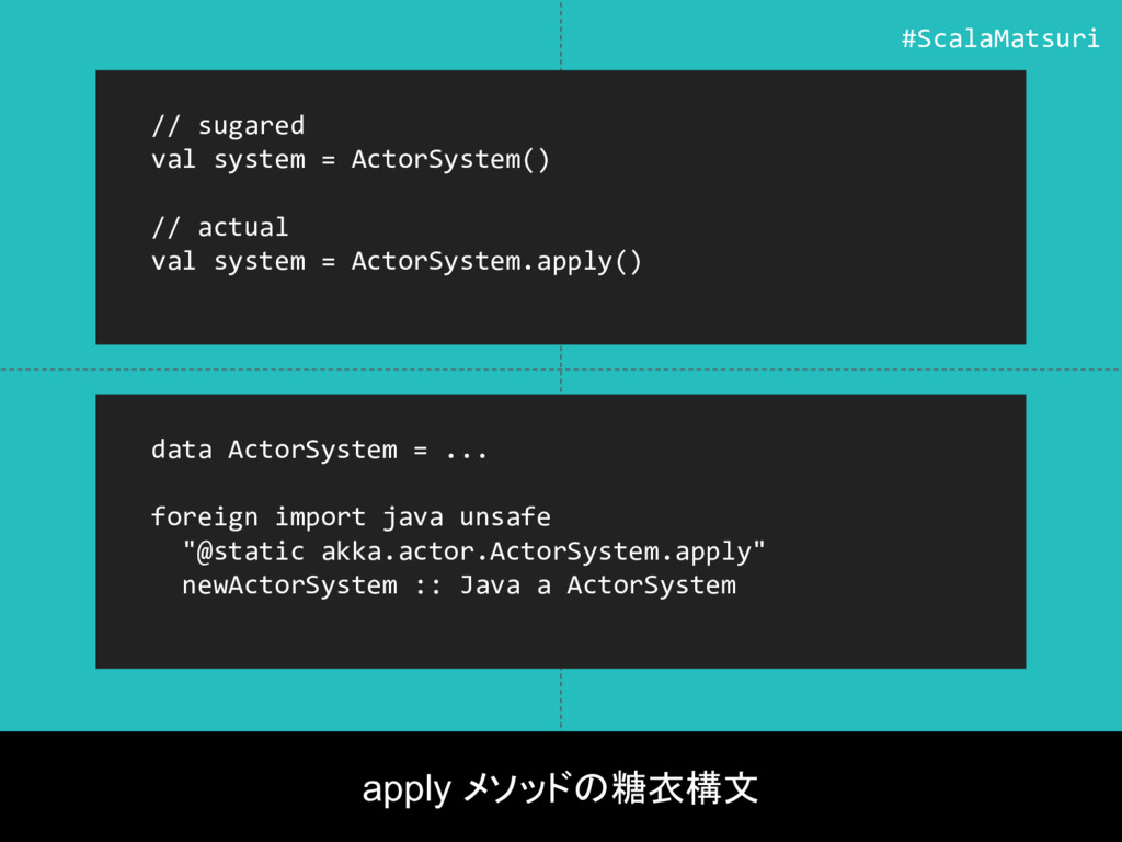apply メソッドの糖衣構文 // sugared val system = ActorSy...