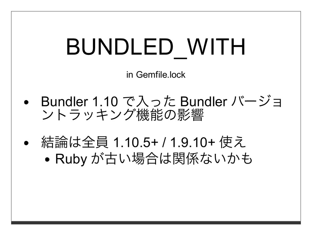 BUNDLED_WITH in Gemfile.lock Bundler 1.10 で⼊った ...