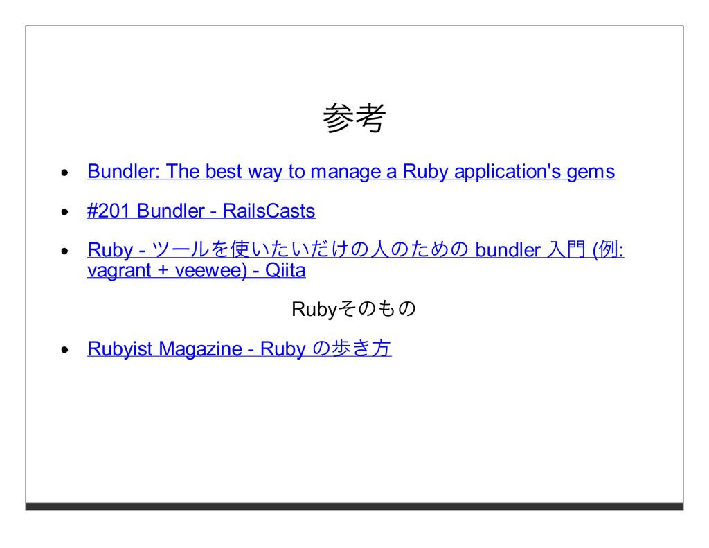参考 Bundler: The best way to manage a Ruby appli...