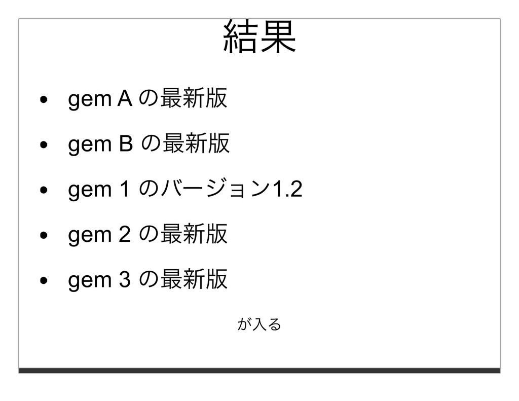 結果 gem A の最新版 gem B の最新版 gem 1 のバージョン1.2 gem 2 ...