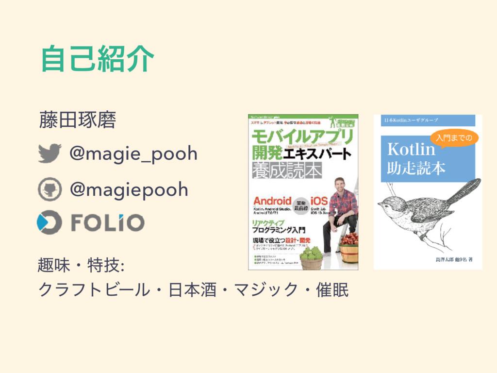 ࣗݾհ ౻ాୖຏ @magie_pooh @magiepooh झຯɾಛٕ: ΫϥϑτϏʔ...