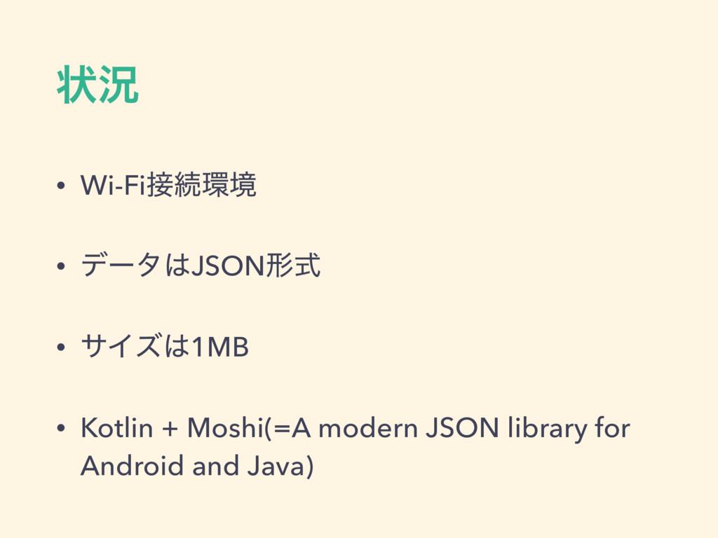 ঢ়گ • Wi-Fiଓڥ • σʔλJSONܗࣜ • αΠζ1MB • Kotlin ...