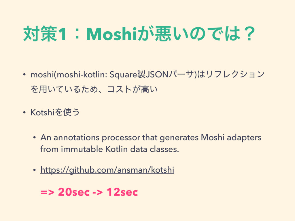 ରࡦ1ɿMoshi͕ѱ͍ͷͰʁ • moshi(moshi-kotlin: SquareJ...
