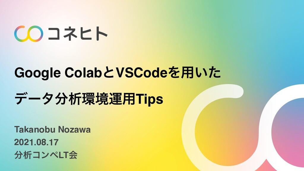 Google ColabͱVSCodeΛ༻͍ͨ σʔλੳڥӡ༻Tips Takanobu ...