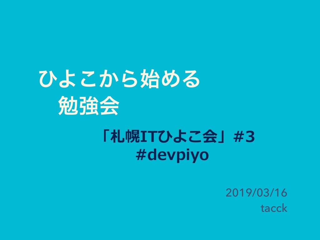 ͻΑ͔͜ΒΊΔ ɹษڧձ 2019/03/16 tacck 「札幌ITひよこ会」#3 #de...