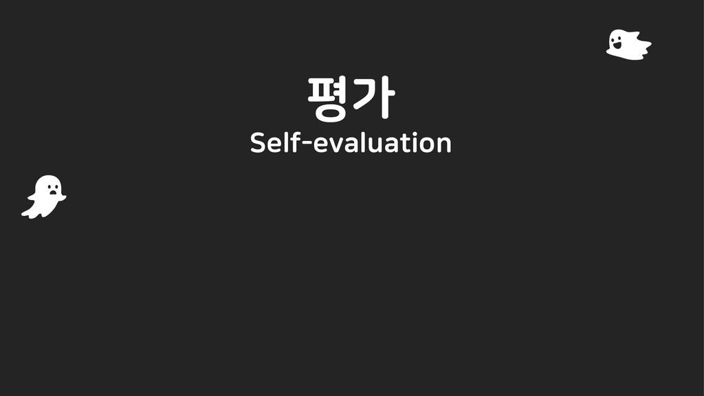 평가 Self-evaluation