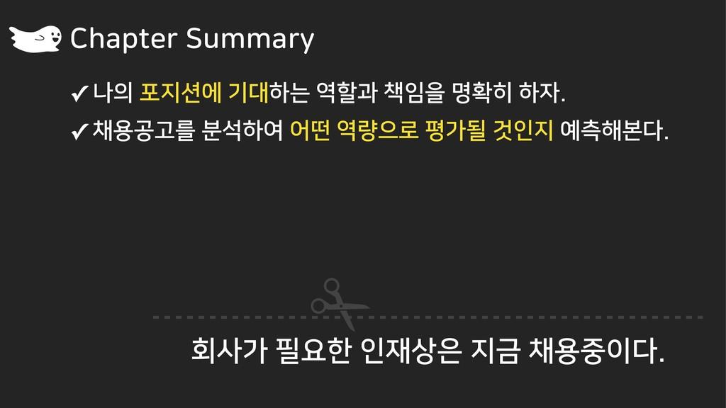 Chapter Summary ✓աನীӝೞחೡҗ଼ਸݺഛೞ...
