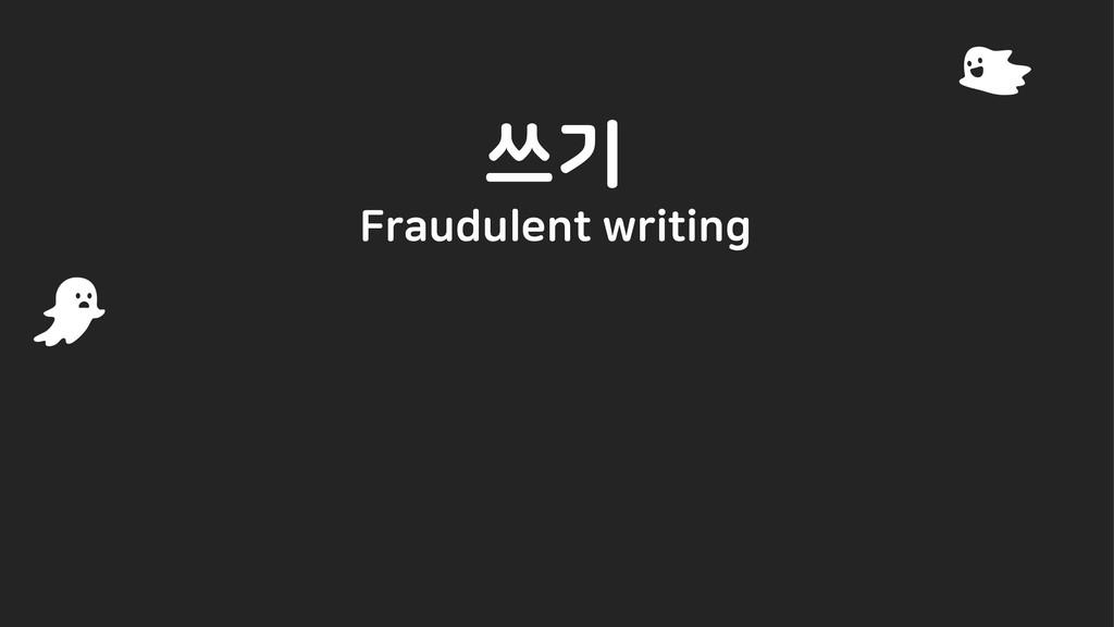 쓰기 Fraudulent writing