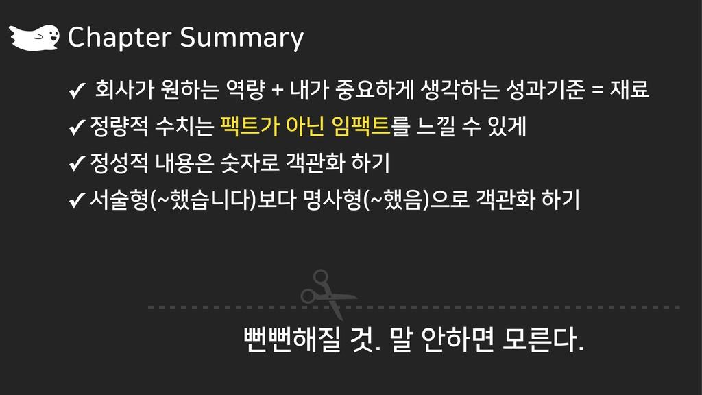 Chapter Summary ✓ഥоਗೞחղоਃೞѱࢤпೞחҗ...