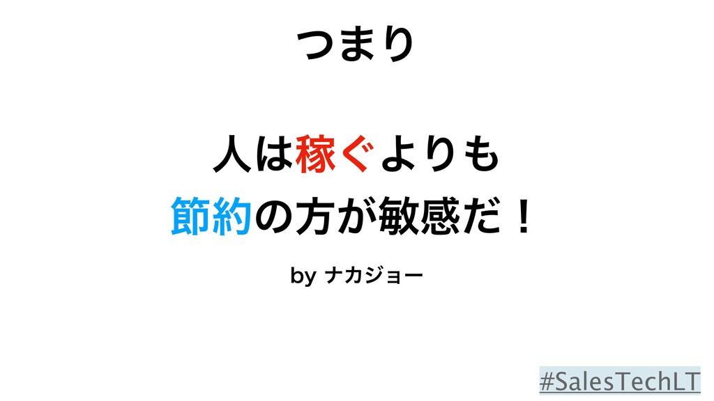 ਓՔ͙ΑΓ અͷํ͕හײͩʂ ͭ·Γ CZφΧδϣʔ #SalesTechLT